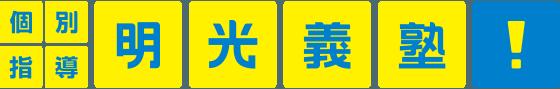 明光義塾ロゴ